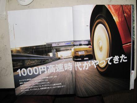 1000en01